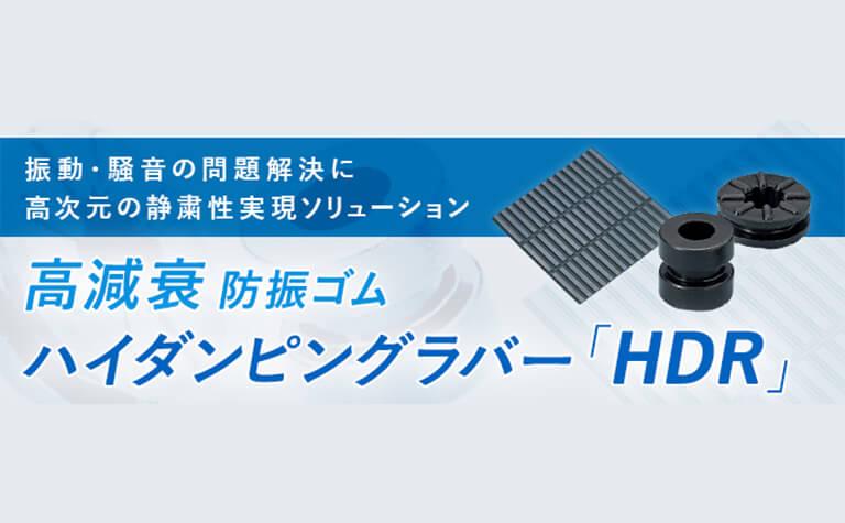 ハイダンピングラバー 「HDR」