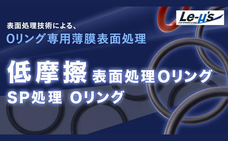 低摩擦表面処理Oリング【SP処理 Oリング】