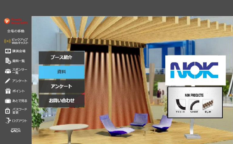 「ITmedia Virtual EXPO 2020 秋」に初出展