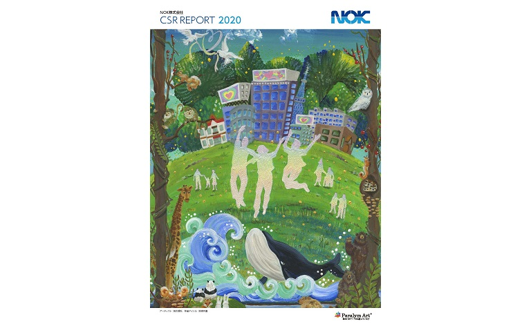 『CSRレポート2020』を公開しました