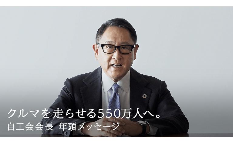 日本自動車工業会 会長から自動車関連業界で働く550万人への年頭メッセージ