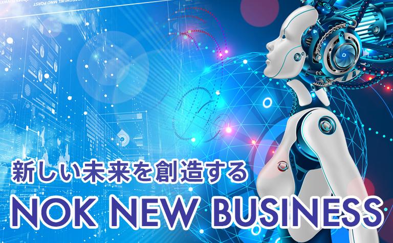 新コンテンツ「NOK NEW BUSINESS」を公開しました