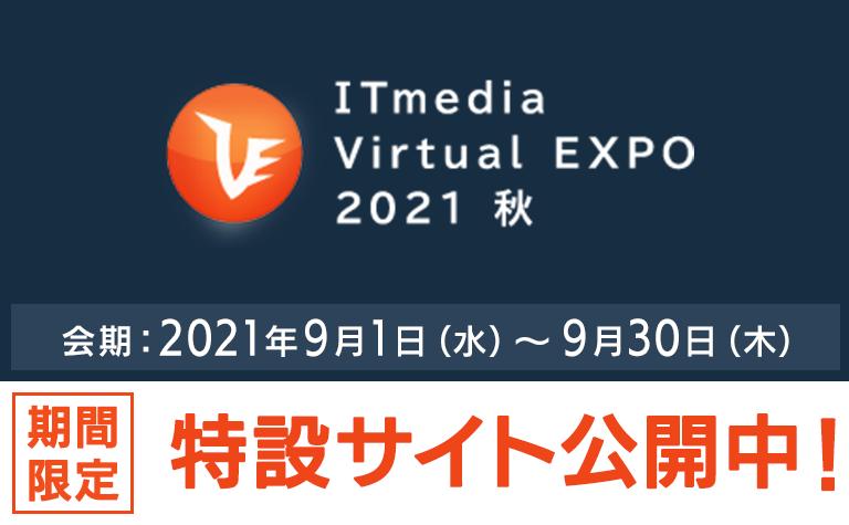「Virtual Expo 2021 秋」特設サイトオープンしました